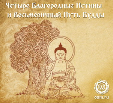 buddhism and the eightfold path essay
